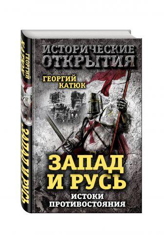 Георгий Катюк - Запад и Русь: истоки противостояния обложка книги