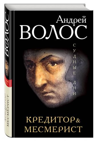 Андрей Волос - Кредитор. Месмерист обложка книги
