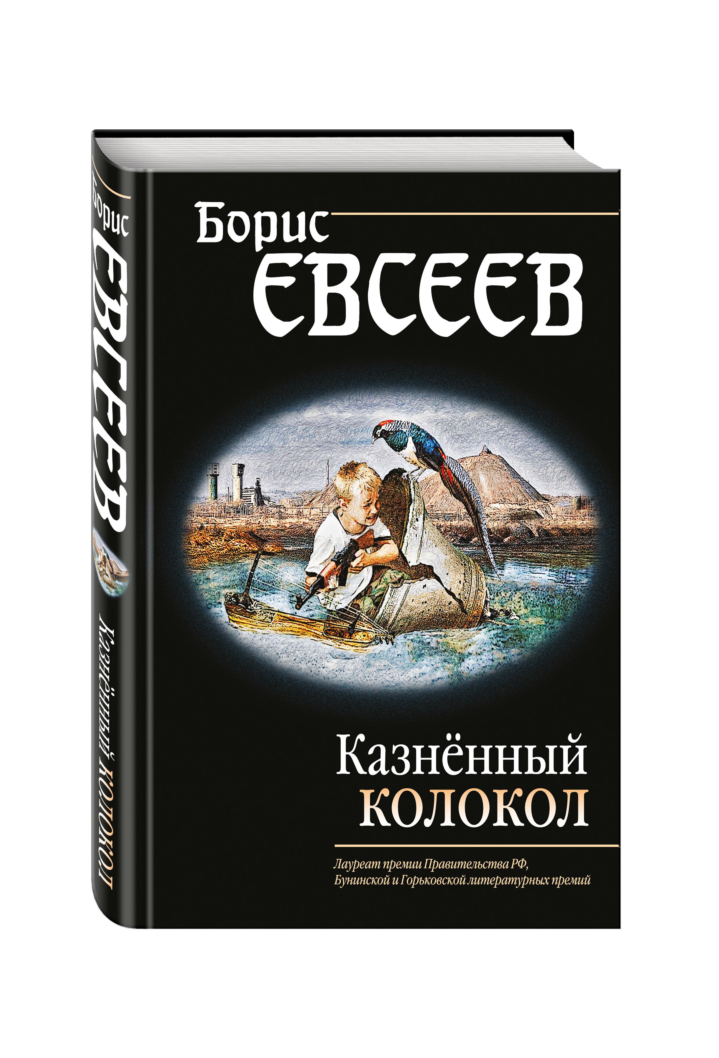 Борис Евсеев Казнённый колокол эксмо казнённый колокол