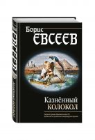 Евсеев Б.Т. - Казнённый колокол' обложка книги
