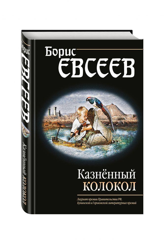 Борис Евсеев - Казнённый колокол обложка книги