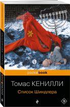 Кенилли Т. - Список Шиндлера' обложка книги