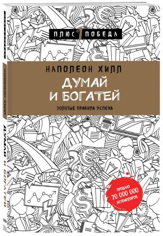 Наполеон Хилл - Думай и богатей обложка книги