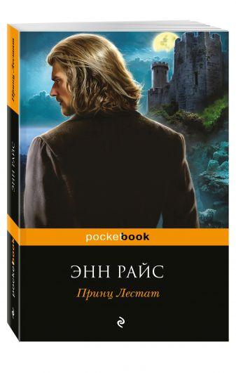 Энн Райс - Принц Лестат обложка книги