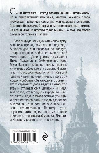 Эксклюзивный грех Анна и Сергей Литвиновы