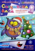 """Набор для изготовления новогодней открытки """"Совушкина ёлка"""""""