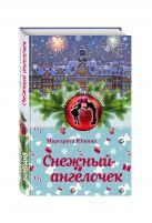 Южина М.Э. - Снежный ангелочек' обложка книги