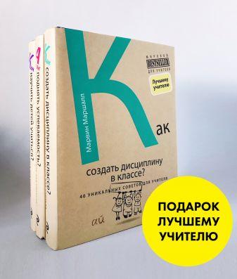 """Рипли Аманда - Комплект """"Подарок лучшему учителю"""" обложка книги"""