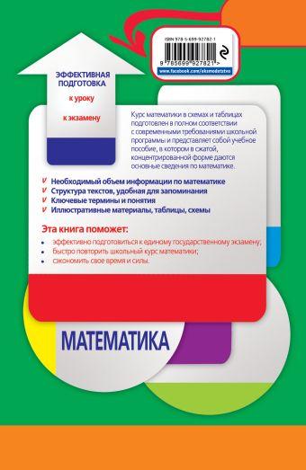 Математика в схемах и таблицах А. Н. Роганин, И. В. Лысикова