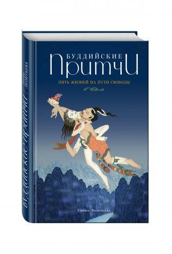 Елена Леонтьева - Буддийские притчи. Пять жизней на пути свободы (синяя) обложка книги