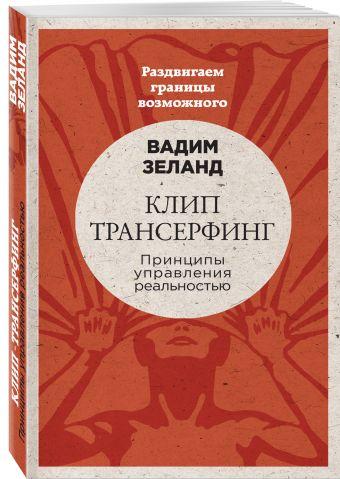 Клип-трансерфинг: Принципы управления реальностью  Вадим Зеланд