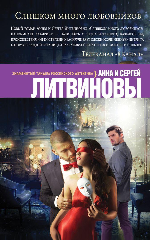 Анна и Сергей Литвиновы - Слишком много любовников обложка книги