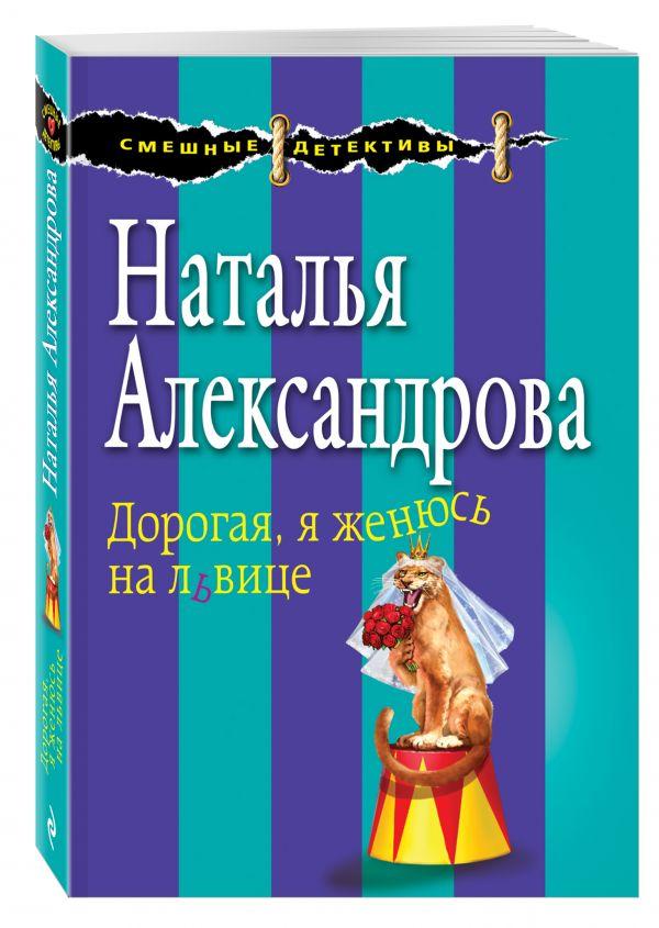 Дорогая, я женюсь на львице Александрова Н.Н.