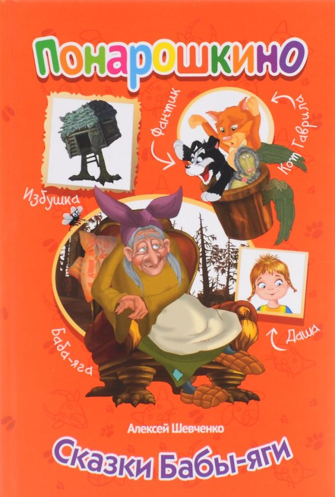 Шевченко А.А. - Сказки Бабы-яги (худ.Лаврентьева Е.С.) обложка книги