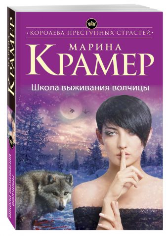 Школа выживания волчицы Марина Крамер