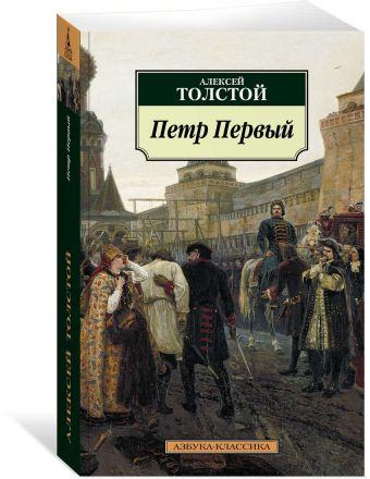 Петр Первый Толстой А.Н.