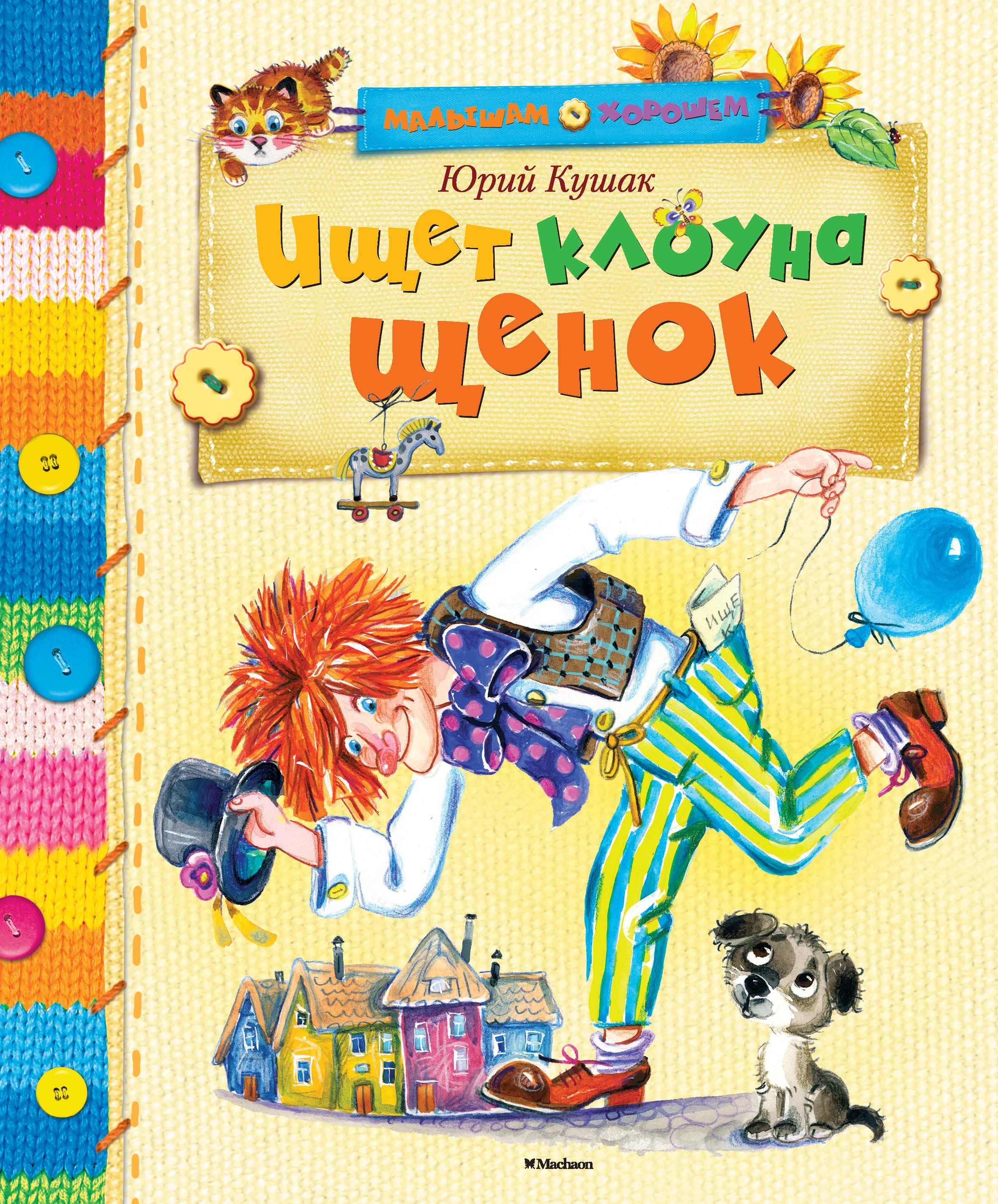 все цены на Кушак Юрий Наумович Ищет клоуна щенок онлайн