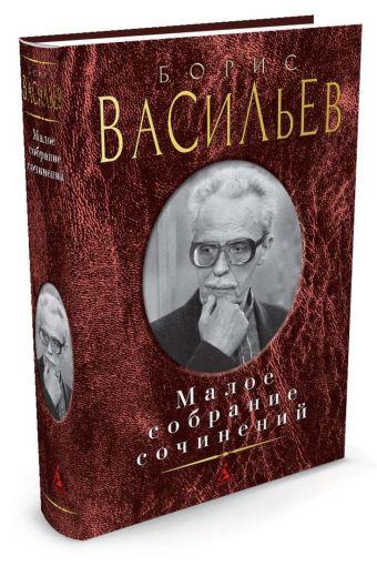 Малое собрание сочинений Васильев Борис Львович