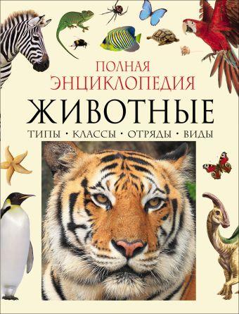 Полная энциклопедия животного мира