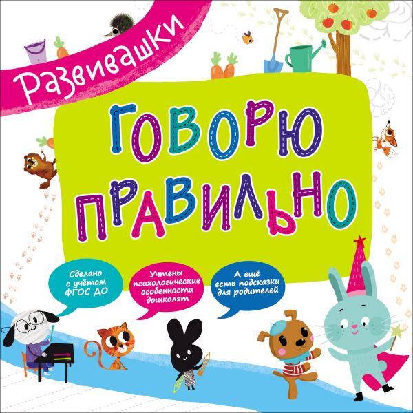 Zakazat.ru: Говорю правильно