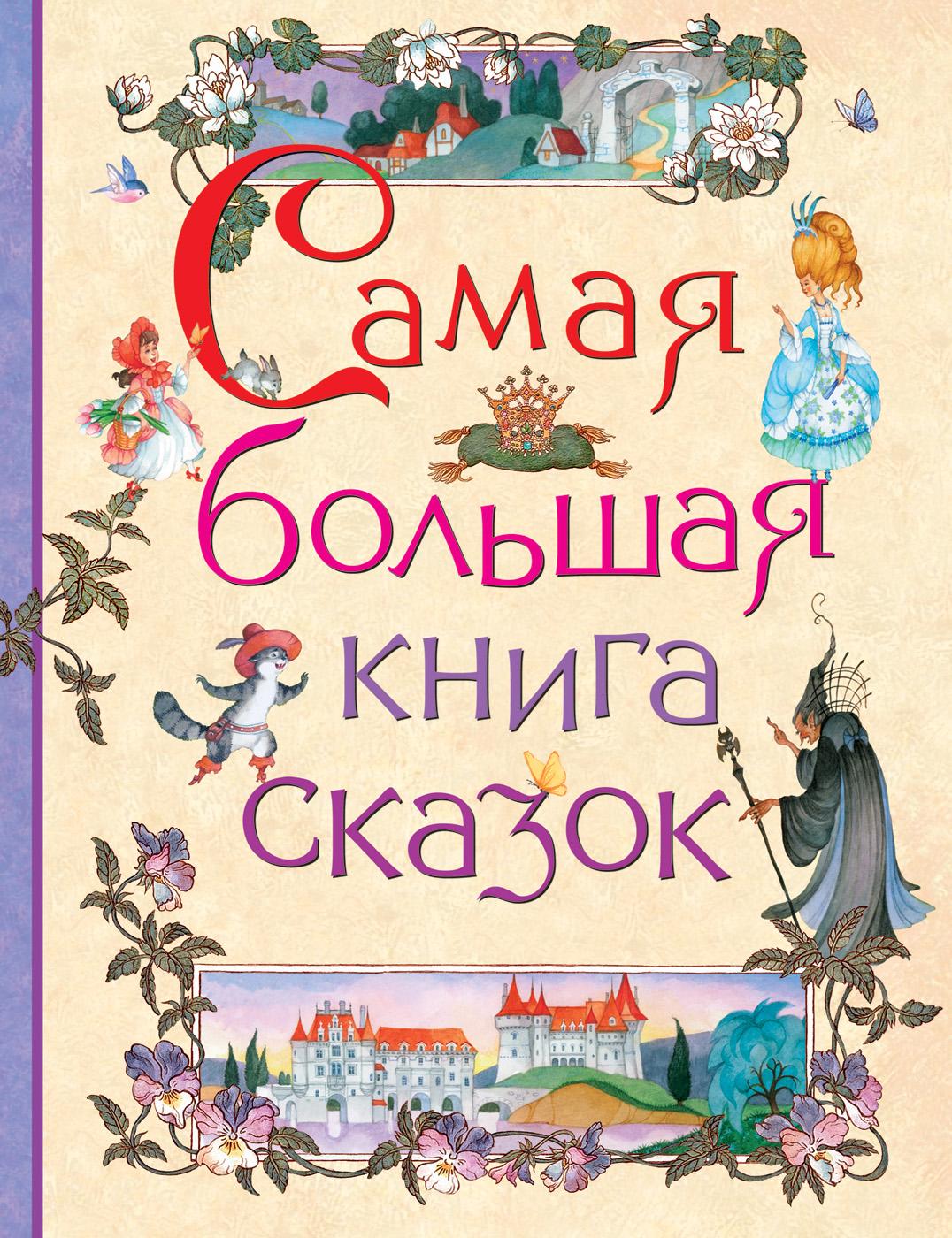 Самая большая книга сказок толстой а к большая книга русских сказок все самые великие русские сказки