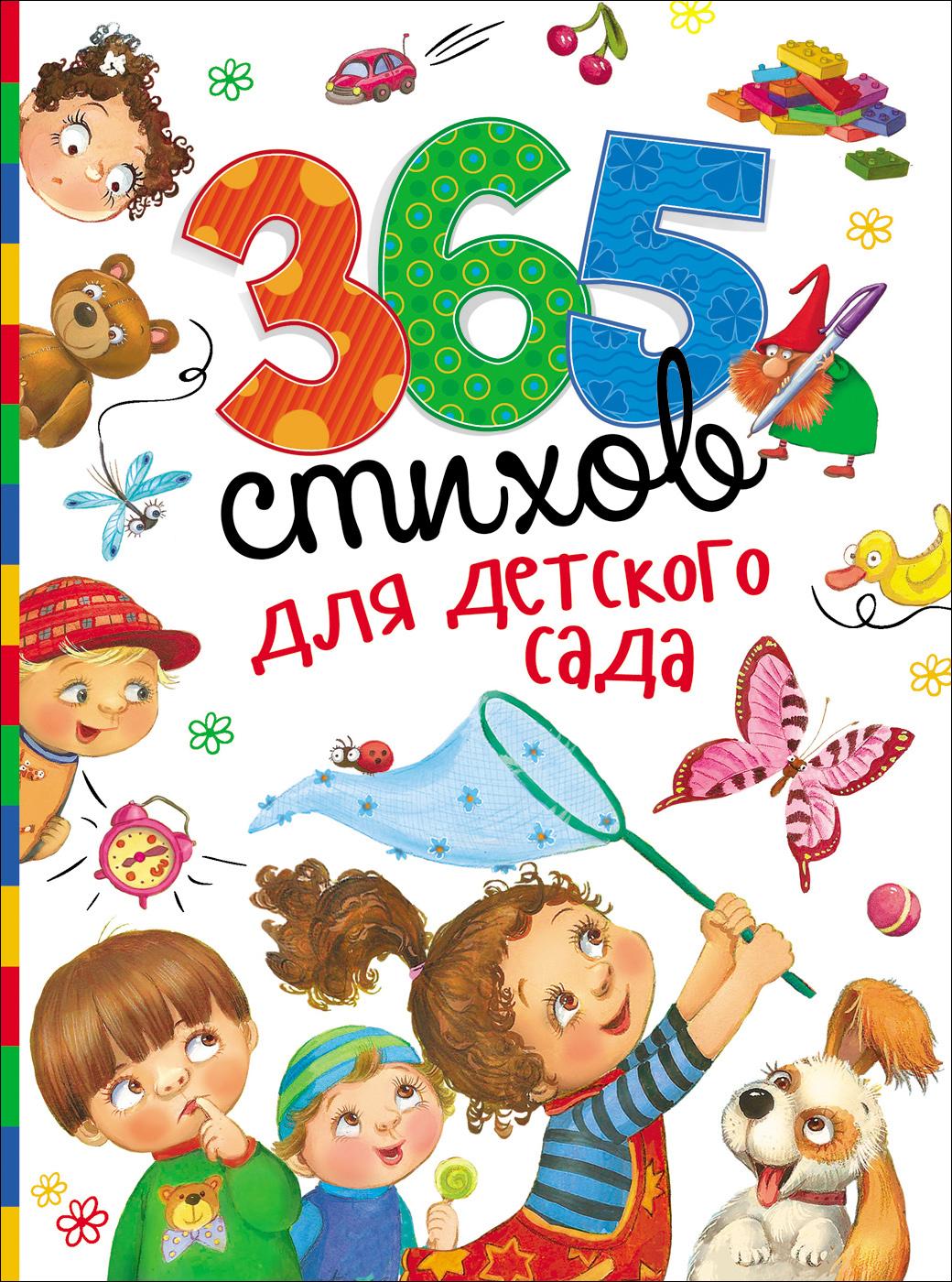 365 стихов для детского сада 100 стихов о зверятах