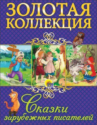 Золотая Коллекция. Сказки Зарубежных Писателей