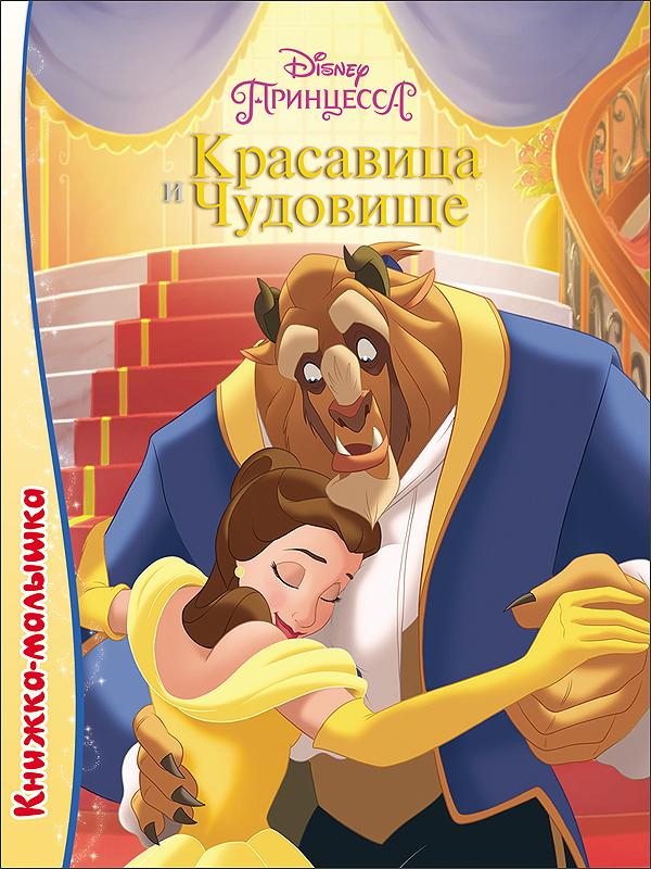 Disney. Книжка-Малышка. Красавица И Чудовище