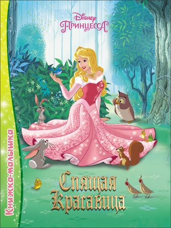 Disney. Книжка-Малышка. Спящая Красавица