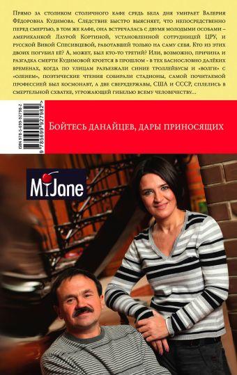 Бойтесь данайцев, дары приносящих Анна и Сергей Литвиновы