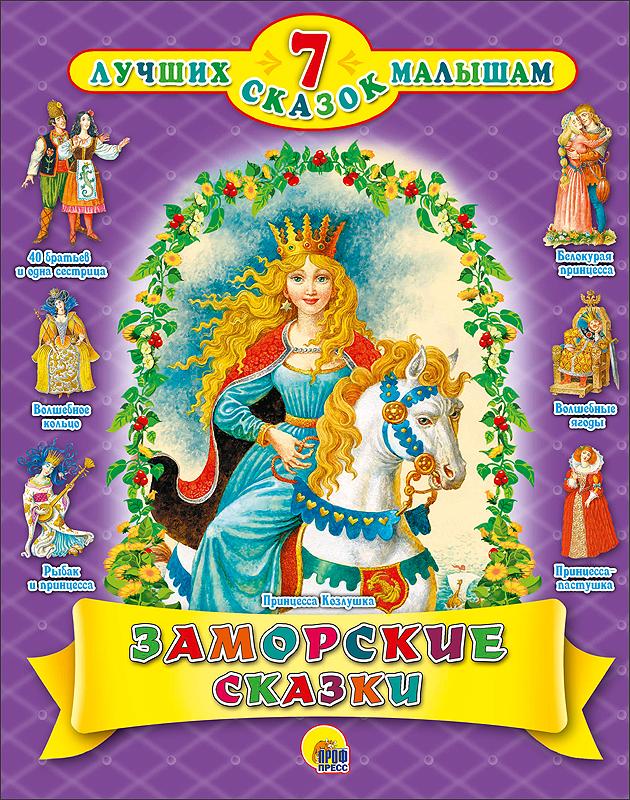 7 СКАЗОК. ЗАМОРСКИЕ СКАЗКИ шампунь принцесса