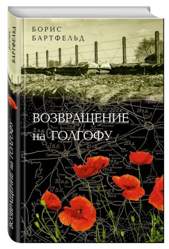 Борис Бартфельд - Возвращение на Голгофу обложка книги