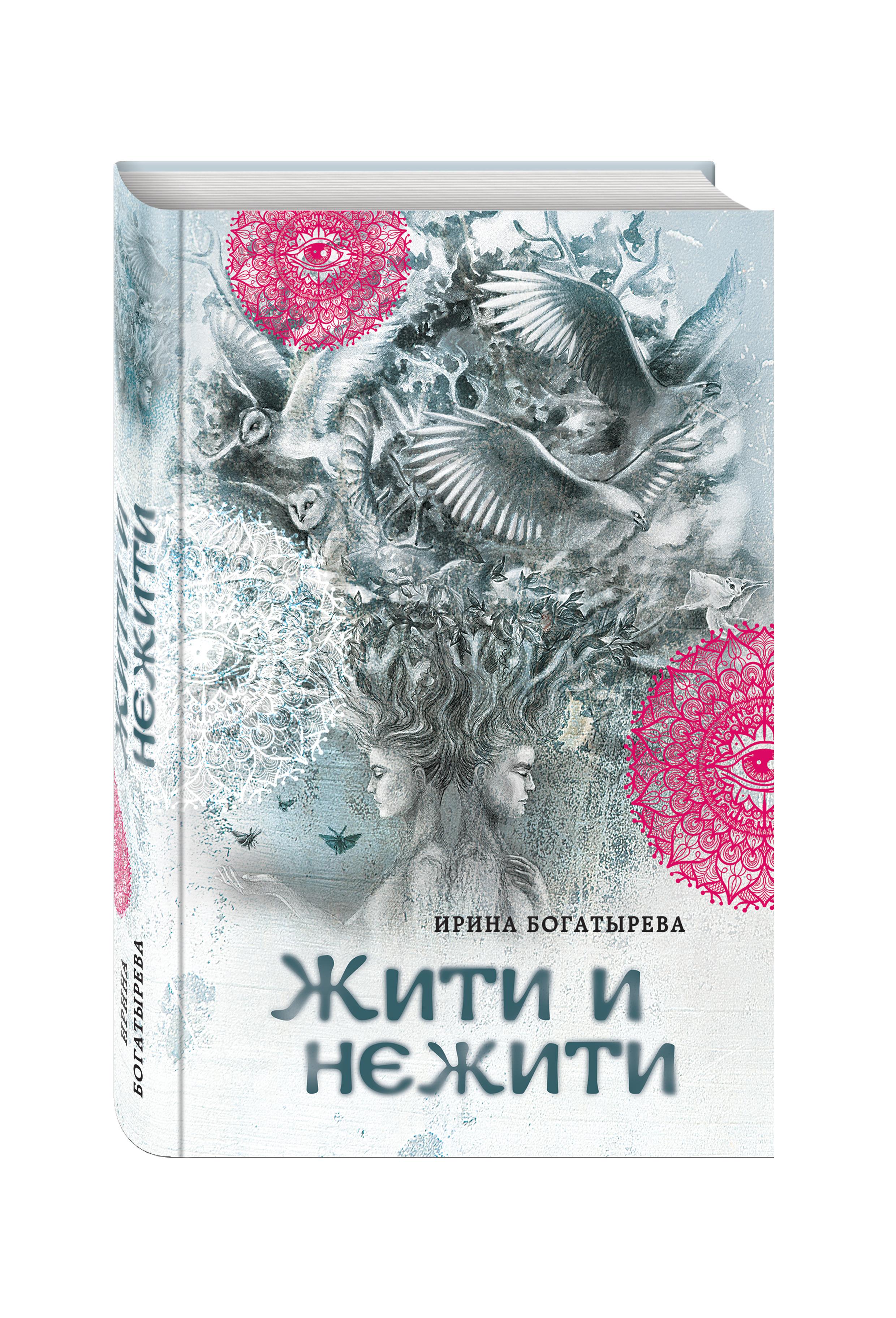 Богатырева И.С. Жити и нежити