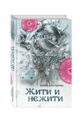 Ирина Богатырева - Жити и нежити обложка книги