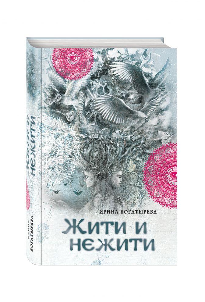 Жити и нежити Ирина Богатырева