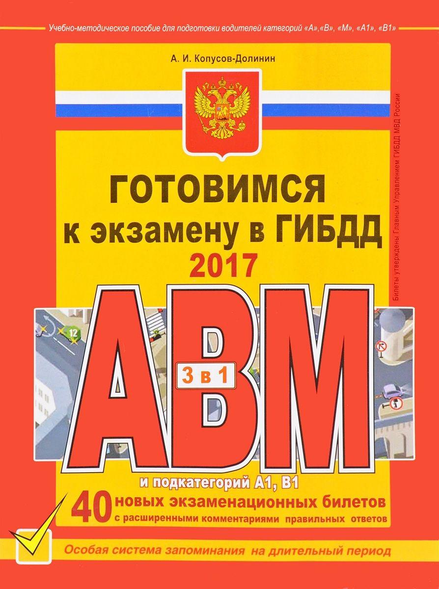 Копусов-Долинин А.И. Готовимся к экзамену в ГИБДД категории АВM, подкатегории A1. B1 (редакция 2017 года) монитор в авто acv avm 1716 grey