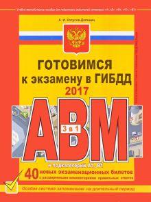 Готовимся к экзамену в ГИБДД категории АВM, подкатегории A1. B1 (редакция 2017 года)
