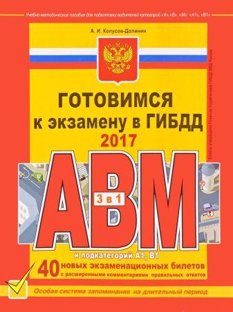 Копусов-Долинин А. - Готовимся к экзамену в ГИБДД категории АВM, подкатегории A1. B1 (редакция 2017 года) обложка книги