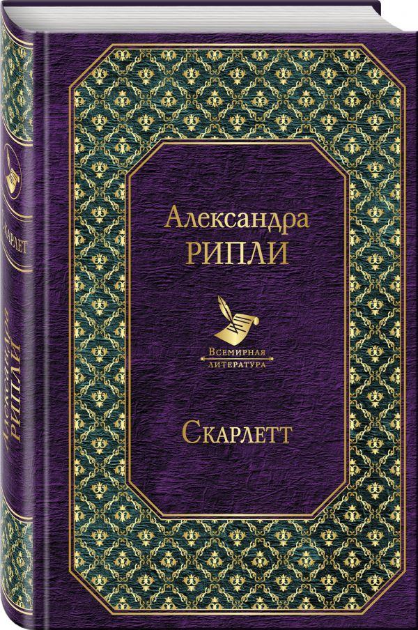 Рипли Александра Скарлетт