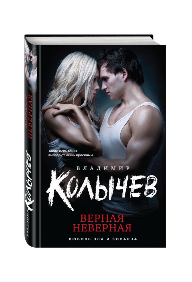 Владимир Колычев - Верная неверная обложка книги