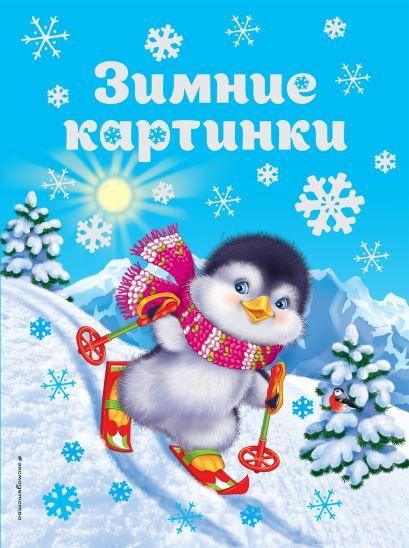 Зимние картинки - фото 1