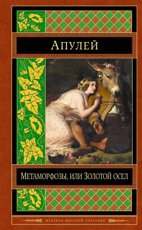 Апулей Метаморфозы, или Золотой осел