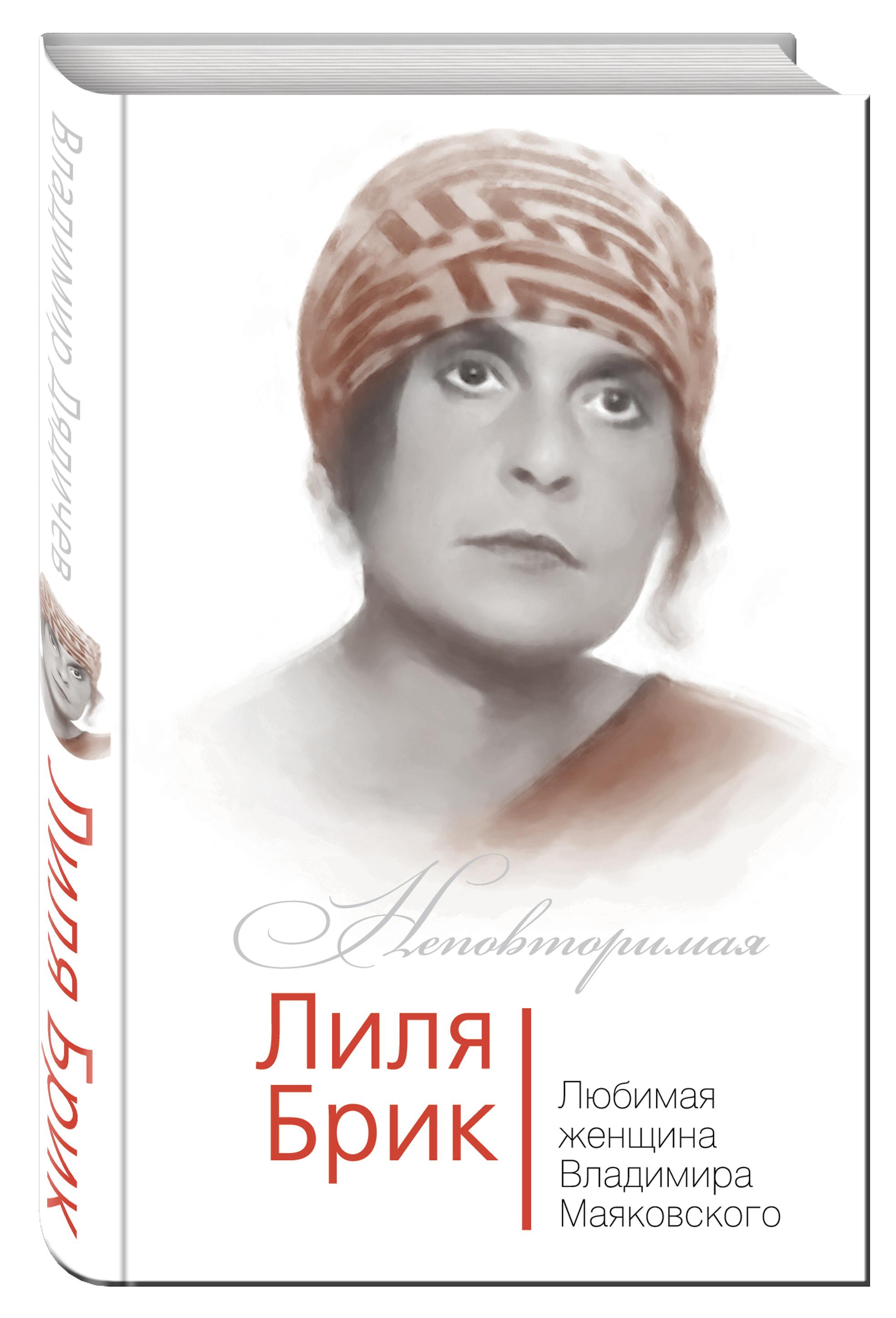 Лиля Брик. Любимая женщина Владимира Маяковского
