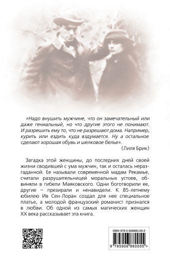 Лиля Брик. Любимая женщина Владимира Маяковского Владимир Дядичев