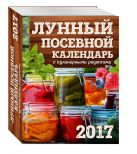 Бакунина В.С. - Лунный посевной календарь с кулинарными рецептами 2017' обложка книги