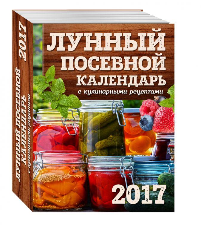 Бакунина В.С. - Лунный посевной календарь с кулинарными рецептами 2017 обложка книги