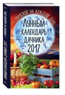 Лунный календарь дачника 2017 + гороскоп на каждый день