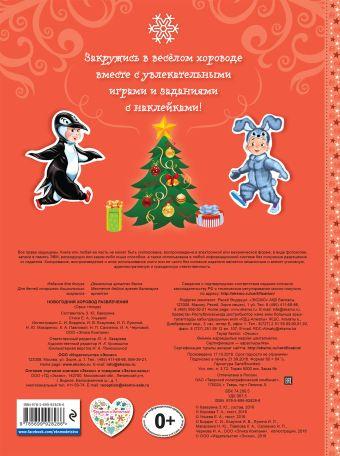 Новогодний хоровод развлечений (+200 наклеек)