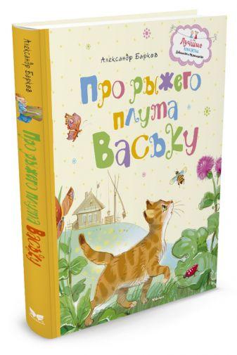 Барков Александр Сергеевич - Про рыжего плута Ваську обложка книги