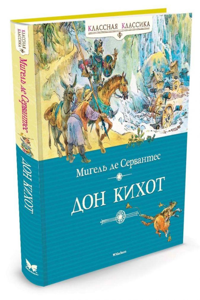 Сервантес Мигель - Дон Кихот обложка книги